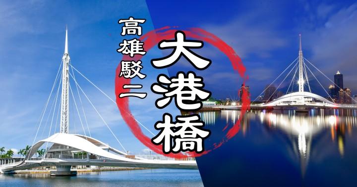 【高雄玩樂】2020年最新景點大港橋|交通、拍攝地點、附近美食餐廳資訊|駁二新地標|鼓山區|