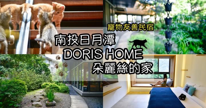 【南投住宿】DORIS HOME 朵麗絲的家|近日月潭水社碼頭溫馨寵物友善民宿|魚池鄉|