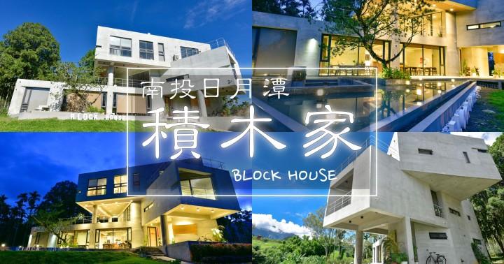 【南投住宿】積木家Block House|日月潭自然系絕美設計民宿|外表內在兼具|魚池鄉|