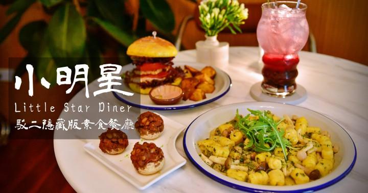 【高雄美食】小明星 Little Star Diner|駁二隱藏版素食餐廳|復古老屋懷舊風|鹽埕區|