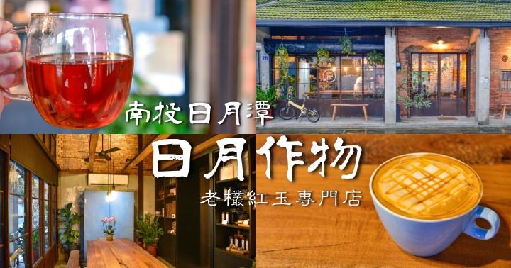 【南投美食】日月作物|日月潭低調紅磚老宅咖啡廳|老欉紅玉紅茶專門店|魚池鄉
