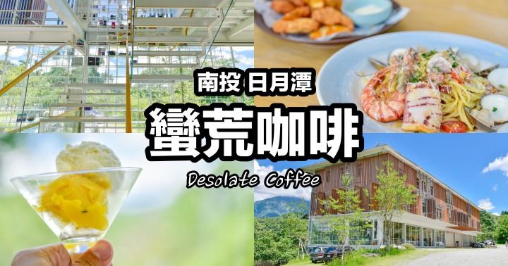 【南投美食】蠻荒咖啡|日月潭熱門咖啡輕食餐廳|網美IG打卡必去|魚池鄉
