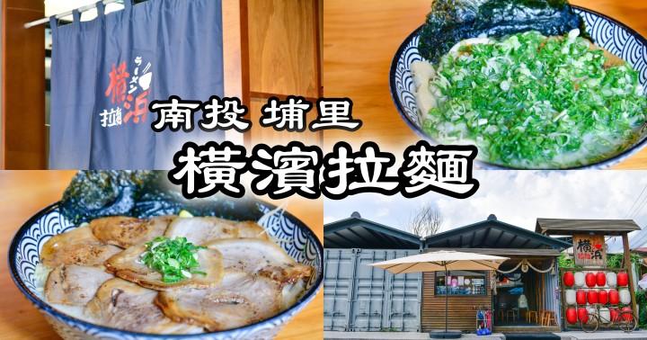 【南投美食】橫濱拉麵|停車方便免費加麵平價拉麵|埔里鎮