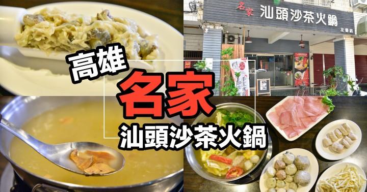 【高雄美食】名家汕頭沙茶火鍋|經典清甜扁魚湯頭|必吃手工蝦仁漿|鼓山區|