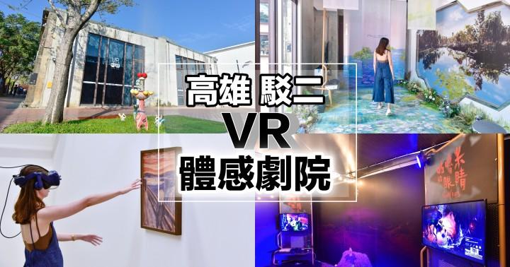 【高雄駁二】VR體感劇院互動展演|虛擬實境|孟克的吶喊、咕嚕米的眼睛(蕭敬騰中文配音)|鹽埕區