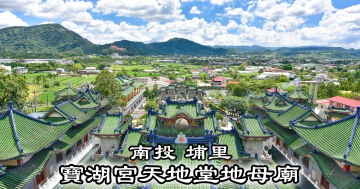 【南投景點】寶湖宮天地堂地母廟|登高遠眺市區美景|埔里鎮|