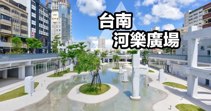 【台南玩樂】河樂廣場The Spring|免費玩水熱門親子景點|網美打卡好去處|中西區|