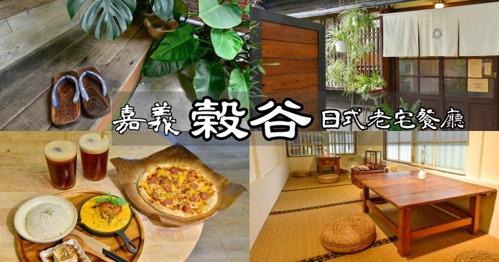 【嘉義美食】穀谷|文青日式老宅餐廳|近文化路夜市巷弄隱藏版料理|東區