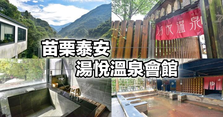 【苗栗住宿】泰安湯悅溫泉會館|山林中泡湯度假|房間有私人湯屋|大眾池|泰安鄉|