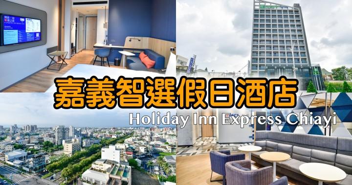 【嘉義住宿】嘉義智選假日酒店|設計簡約舒適商務旅店|2020年新開幕|西區|