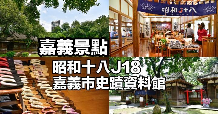 【嘉義景點】昭和十八J18嘉義市史蹟資料館|藏身公園的日式建築|射日塔|東區|
