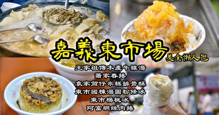 【嘉義美食】東市場必吃懶人包|多樣在地傳統小吃|牛雜湯、米糕、湯圓冰、排骨酥、肉捲、楊桃冰|東區