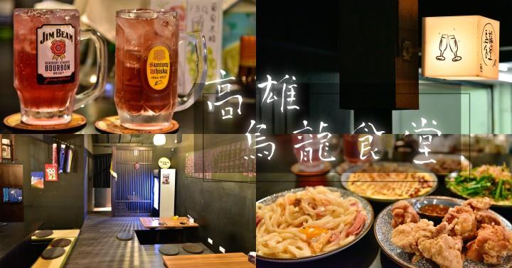 【高雄美食】烏龍食堂|餐點好吃日式居酒屋餐廳|晚餐宵夜小酌好去處|苓雅區|