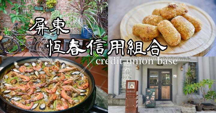 【屏東美食】恆春信用組合|道地西班牙料理|寵物友善餐廳文青老宅|恆春鎮|