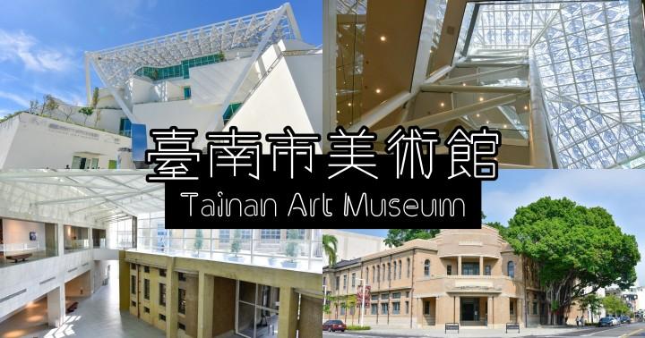 【台南景點】臺南市美術館|一館充滿復古美的老古蹟|二館現代絕美白建築|中西區|