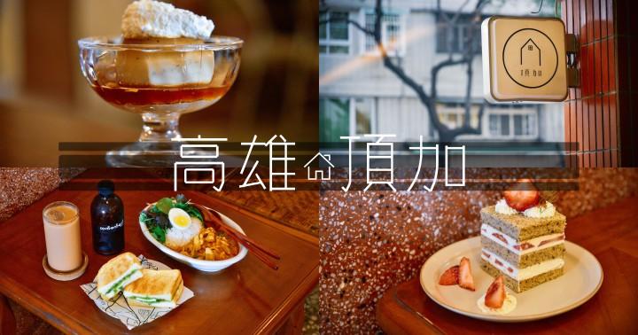 【高雄美食】頂加甜點|低調老宅咖啡店x南洋料理|近輕軌光榮碼頭站小鯨魚|苓雅區|
