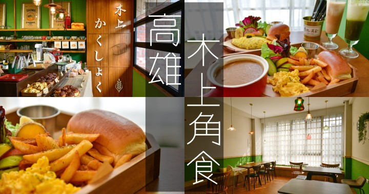 【高雄美食】木上角食 農十六店|全日供應早午餐|選擇多搭配自家手作麵包|鼓山區|