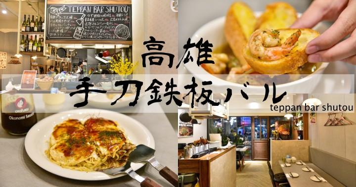【高雄美食】手刀鉄板バルteppan bar shutou|廣島燒日式料理居酒屋餐廳|苓雅區|