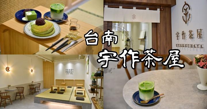 【台南美食】宇作茶屋|隱藏新美街的日式抹茶專賣店|IG打卡好拍甜點下午茶|中西區|