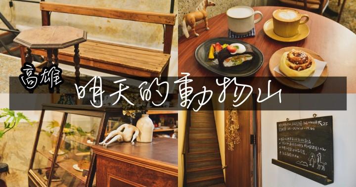 【高雄美食】明天的動物山|漢神百貨旁隱藏版下午茶|肉桂捲、不定時甜點及咖啡 |前金區|
