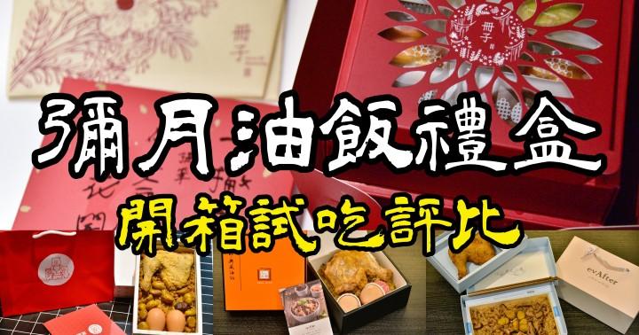 【好物推薦】彌月油飯禮盒試吃真實評比(無業配)|冊子油飯、人之初典藏油飯 、福寶寶、evAfter