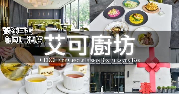 【高雄美食】艾可廚坊|都會時尚質感系餐廳|義大利麵、燉飯、簡餐|帕可麗酒店2樓、近巨蛋商圈|鼓山區|