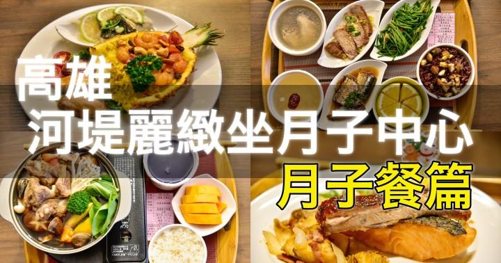 【育兒日記】高雄月子中心-河堤麗緻月子餐|15天菜單全紀錄|產後飲食|媽媽教室|衛教課程|