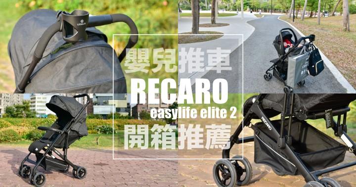 【育兒日記】嬰兒推車 RECARO easylife elite 2 開箱(無業配) |時尚簡約快收輕便|幾乎全平躺|可結合提籃使用