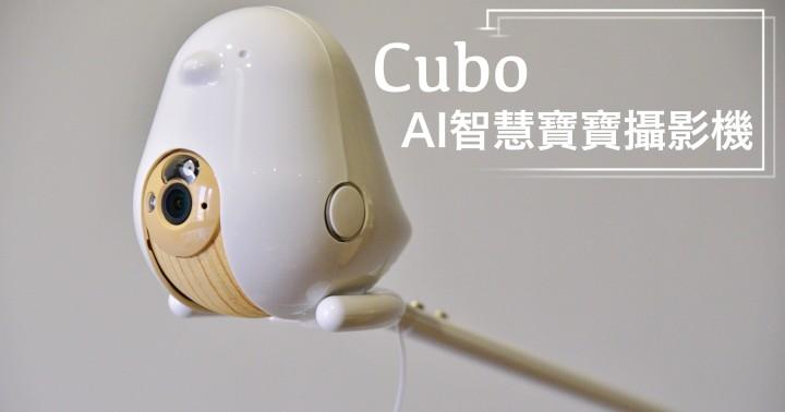 【育兒好物】Cubo Ai 智慧寶寶攝影機實際使用開箱心得|可設定禁區警示|嬰兒寵物都可用