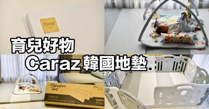 【育兒好物】超實用韓國CARAZ地墊|高CP值|Gmarket韓國直送購買教學懶人包